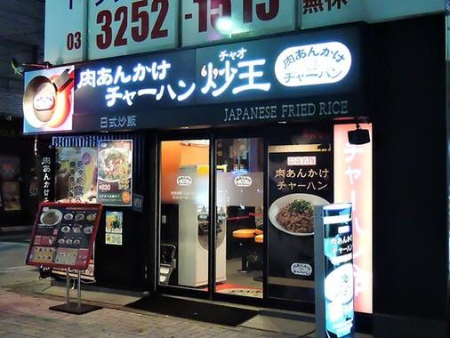 肉あんかけチャーハン専門店「炒王」神田店(編集部撮影)