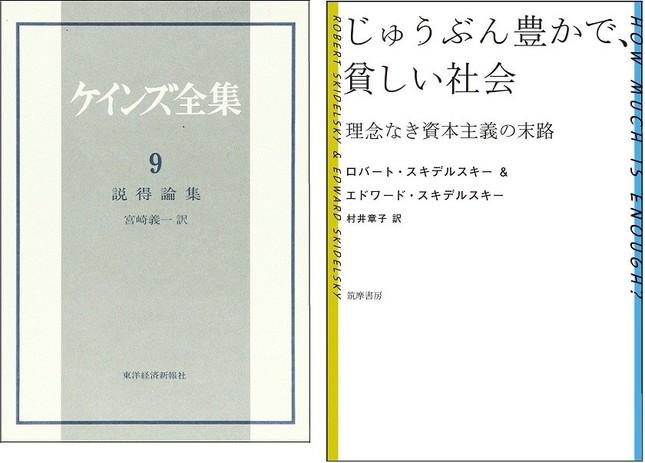 「孫たちの経済的可能性」所収の「ケインズ全集第9卷 説得論集」(右)と「じゅうぶん豊かで、貧しい社会」