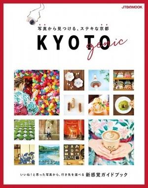 フォトジェニックな京都を見つけよう