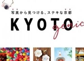 気になる写真から行き先を選ぶガイドブック 「KYOTOgenic 写真から見つける、ステキな京都」