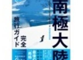「南極大陸 完全旅行ガイド」、「地球の歩き方」から発刊!