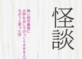怪奇蒐集団体「怪談社」が集めた実話怪談とエッセイ本