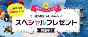 新しくなった東京バーゲンマニア リニューアル記念プレゼントキャンペーン