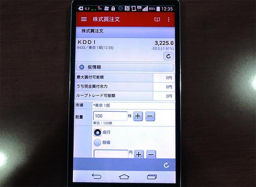 株式買注文の画面。誰でも簡単に操作できるよう設計されている