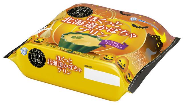 ほくっと北海道かぼちゃプリン
