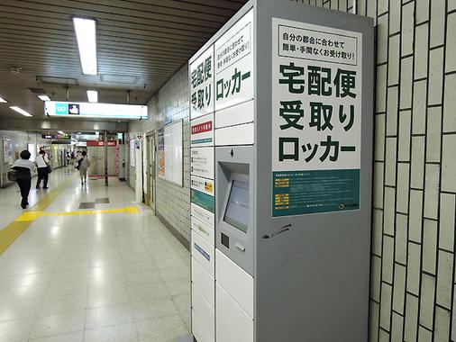 ヤマト運輸が東京メトロ平和台駅に設置した、宅配便受取りロッカー