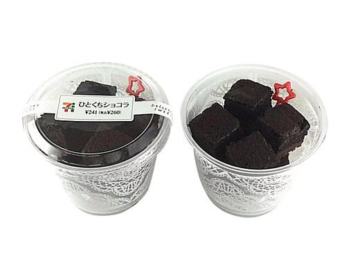 3種類のカカオ豆のショコラ