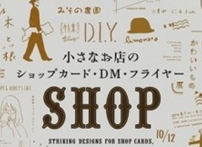 書籍『小さなお店のショップカード・DM・フライヤー』を刊行!デザイナー、これからお店を始める人、紙好きの人必見!