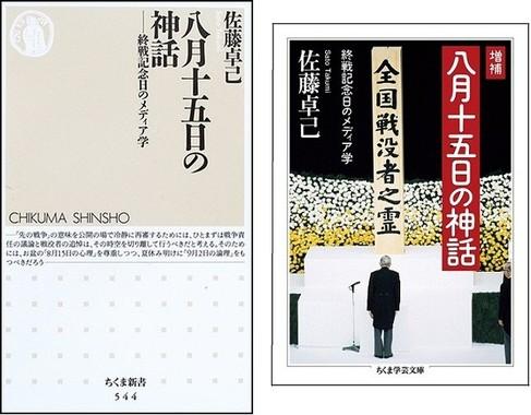 「八月十五日の神話 終戦記念日のメディア学」のちくま新書版(左)とちくま学芸文庫版