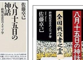 甲子園の女子マネ排除をも喝破した「八月ジャーナリズム」論