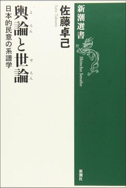 「輿論(よろん)と世論(せろん) 日本的民意の系譜学」