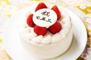 パティシエ作の七五三ケーキでお祝い