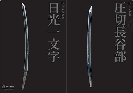 クリアファイル「へし切長谷部・日光一文字」のイメージ(福岡市博物館の公式サイトより)