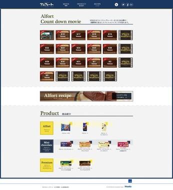 ブルボン「アルフォート・アルフォートミニチョコレートシリーズ」のスペシャルサイト