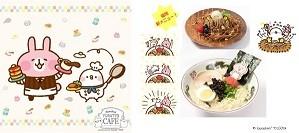 「カナヘイの小動物」カフェが福岡に!