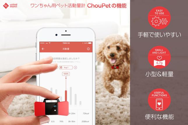「ChouPet」の3大特徴「手軽で使いやすい」「小型&計量」「便利な機能」