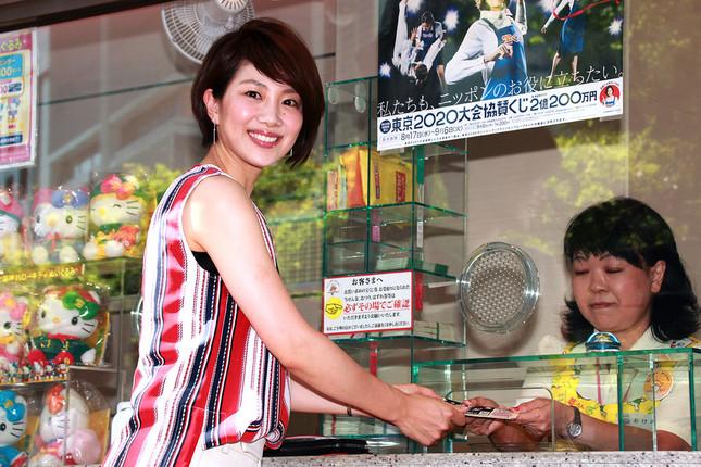 全国発売の「東京2020大会協賛くじ」を購入する潮田玲子さん