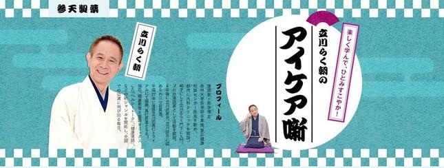 「参天製薬 立川らく朝のアイケア噺」