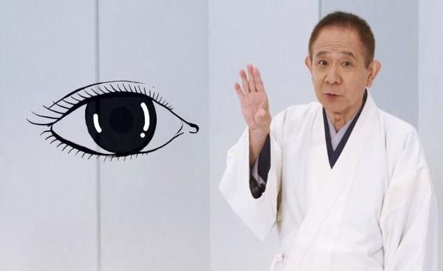 「参天製薬 立川らく朝のアイケア噺」サイトから