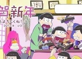 「おそ松さん 年賀状&ポストカードブック 2017」 お風呂ポスター6枚セット付き