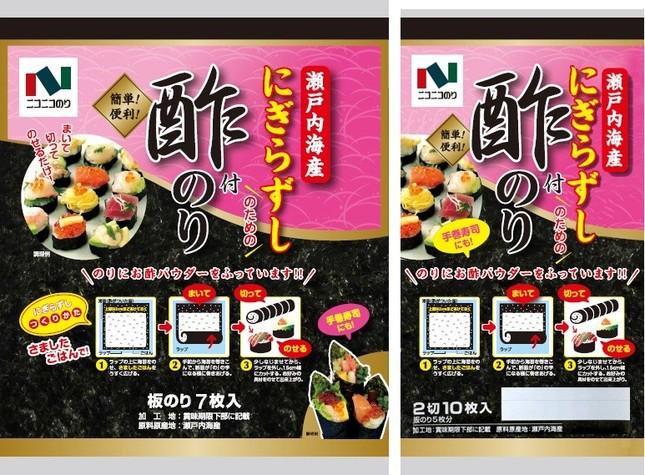 「瀬戸内海産にぎらずし酢のり7枚」(左)と 「瀬戸内海産にぎらずし酢のり2切10枚」
