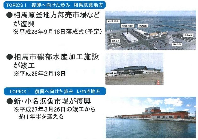 福島の漁業の2大拠点、相馬といわきで施設の復興が進む