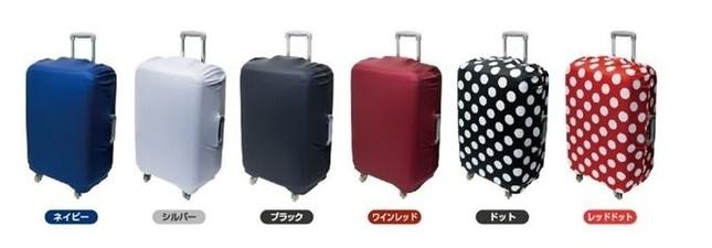 カラフルなカバーでスーツケースを守る