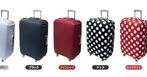 「旅人専科 スーツケースカバー スタンダードカラー」