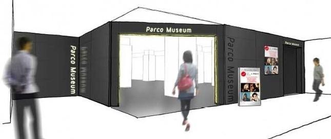 池袋パルコ「パルコミュージアム」エントランスイメージ