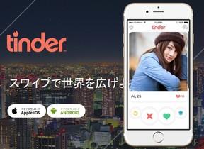 マッチングアプリ「Tinder」の「パスポート」機能 広範囲のユーザー検索で、旅先の出会い探しに便利