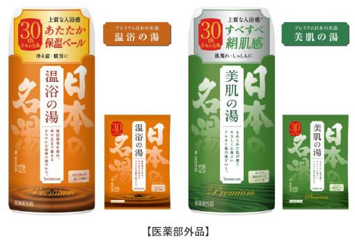 左から「プレミアム日本の名湯 湯谷の湯」「プレミアム日本の名湯 美肌の湯」