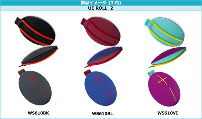「Ultimate Ears」シリーズの新製品「UE ROLL 2 ポータブル ワイヤレス Bluetooth スピーカー」