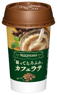 新発売の「MilQ Stand振ってとろふわカフェラテ」