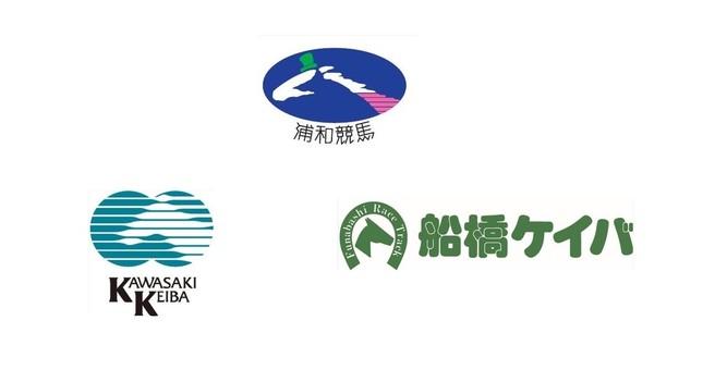 (左から)川崎競馬、浦和競馬、船橋競馬の各ロゴ