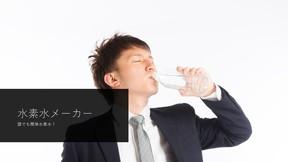 話題のアプリ「水素水メーカー」 どうやって使うの?実際にやってみた