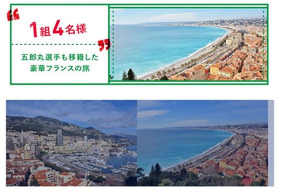 A賞は「南フランスの旅にご招待」!