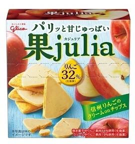 果julia<りんご>