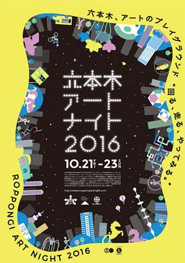 東京を代表するアートの祭典