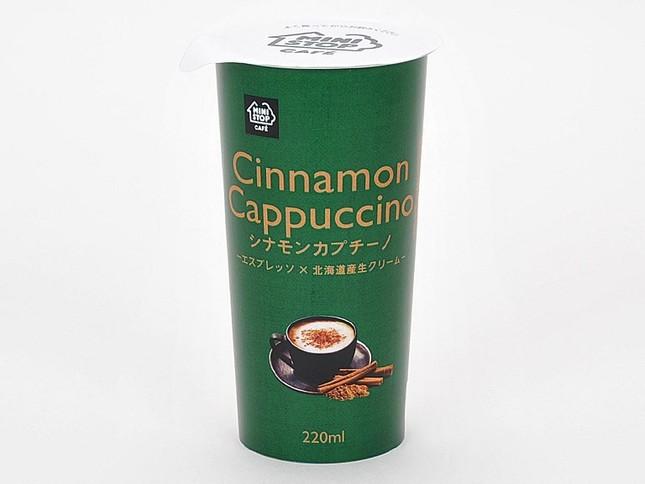 シナモン&アラビカ種100%のエスプレッソ使用