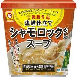 高い評価を受け優勝した「津軽仕立てロックなスープ」