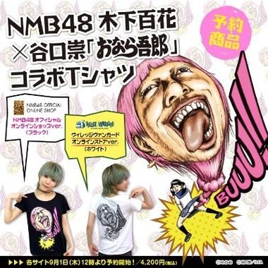 NMB48の木下百花×谷口崇「おなら吾郎」コラボTシャツ