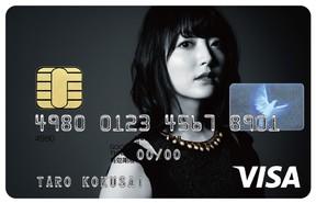 人気声優 花澤香菜デザインのVISAカード登場 撮り下ろし写真でシックなデザイン