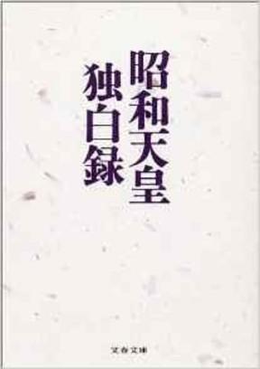 昭和天皇陛下に学ぶ大局観を持って判断することの大切さと難しさ