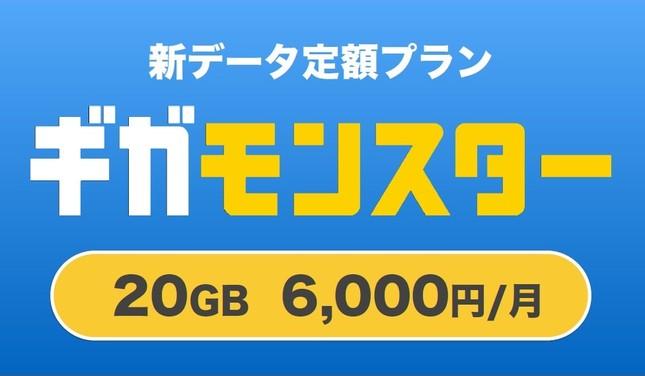 ソフトバンクの新データ定額プラン「ギガモンスター」