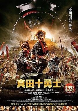 徳川軍20万vs真田十勇士、闘いの決着はいかに?
