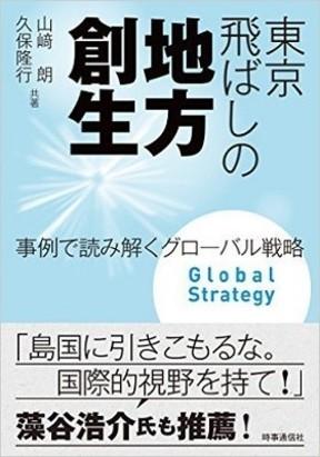 いまの「地方創生」は根本的解決にならない 「東京」をすっとばせ!