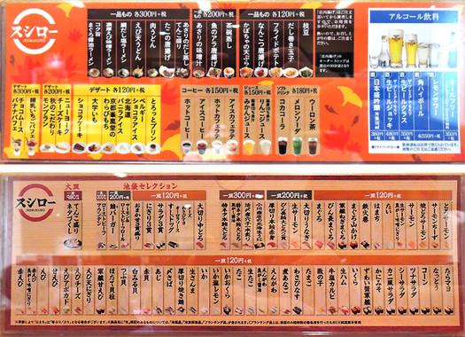 スシロー南池袋店のメニュー。寿司一皿は基本120円(+税)