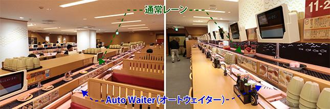 回っている寿司は「通常レーン」で、個別注文は「Auto Waiter(オートウェイター)」で運ばれる