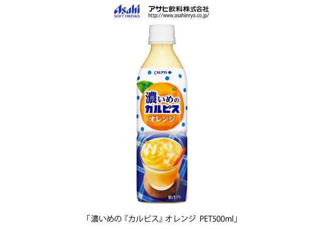 濃いめの「カルピス」オレンジPET500ml