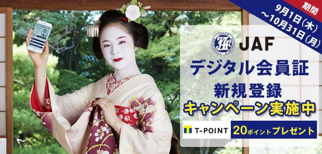 「JAFデジタル会員証」を片手にポーズをとる、京都・祇園の舞妓さん